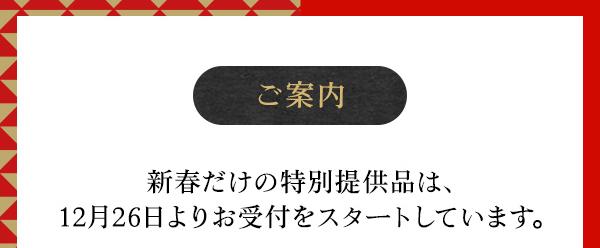 ●〇●ご案内●〇● 新春だけの特別提供品は、12月26日よりお受付をスタートしています。