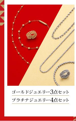 「新春 特別提供品 ゴールド&プラチナセット」特集ページ