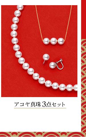 ◇「新春 特別提供品 アコヤ真珠3点セット」特集ページ
