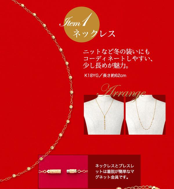 ◆Item1 ネックレス(K18YG/長さ約62cm)ニットなど冬の装いにもコーディネートしやすい、少し長めが魅力。※ネックレスとブレスレットは 着脱が簡単なマグネット金具です。