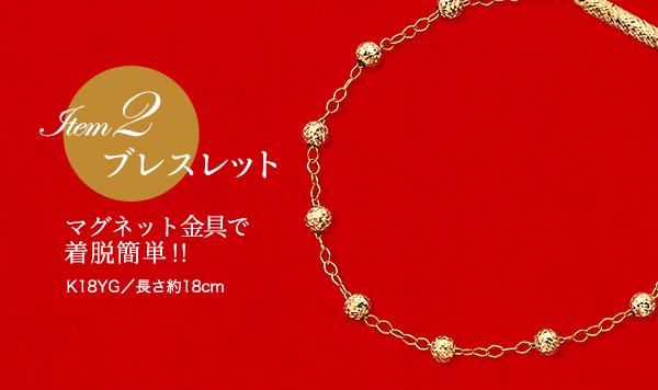 ◆Item2 ブレスレット(K18YG/長さ約18cm) マグネット金具で着脱簡単!!