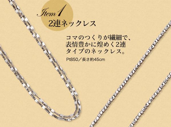 ◆Item1 2連ネックレス(Pt850/長さ約45cm)コマのつくりが繊細で、表情豊かに煌めく2連タイプのネックレス。