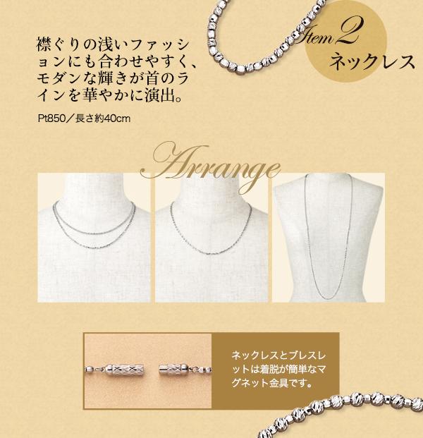 ◆Item2 ネックレス(Pt850/長さ約40cm)襟ぐりの浅いファッションにも合わせやすく、モダンな輝きが首のラインを華やかに演出。※ネックレスとブレスレットは 着脱が簡単なマグネット金具です。