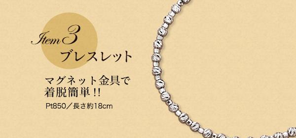 ◆Item3 ブレスレット(Pt850/長さ約18cm)マグネット金具で着脱簡単!!
