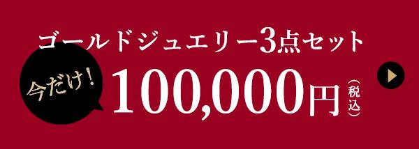 ◆今だけ!ゴールドジュエリー3点セット 100,000円(税込)