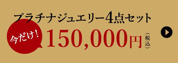 ■今だけ!プラチナジュエリー 4点セット 150,000円(税込)