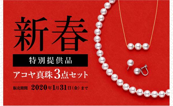 ◇新春 特別提供品 アコヤ真珠 3点セット 販売期間 2020年1月31日(金)まで