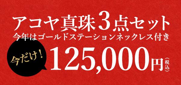 アコヤ真珠3点セット 今年はゴールドステーションネックレス付き 今だけ!125,000円(税込)