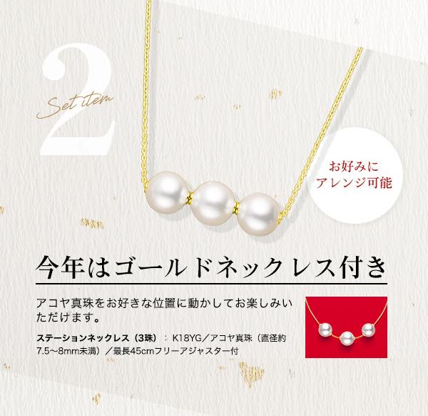 ■□ Set item 2 ステーションネックレス(3珠)今年はゴールドネックレス付き アコヤ真珠をお好きな位置に動かしてお楽しみいただけます。K18YG/アコヤ真珠(直径約7.5~8mm未満)/最長45cmフリーアジャスター付