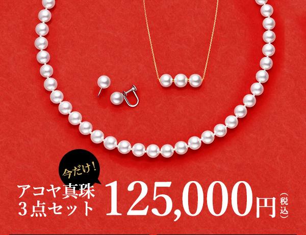 ■今だけ! アコヤ真珠 3点セット 125,000円(税込)