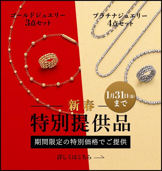 ◇新春 特別提供品 ゴールド・プラチナジュエリー 販売期間 2020年1月31日(金)まで