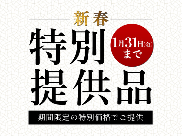 【1月31日(金)まで】特別提供品アコヤ真珠3点セットのご案内
