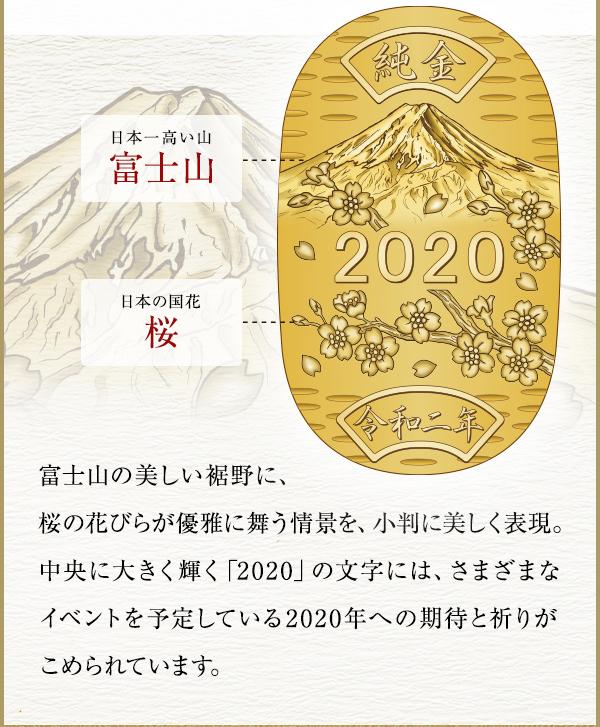 富士山の美しい裾野に、桜の花びらが優雅に舞う情景を、小判に美しく表現。中央に大きく輝く「2020」の文字には、さまざまなイベントを予定している2020年への期待と祈りがこめられています。