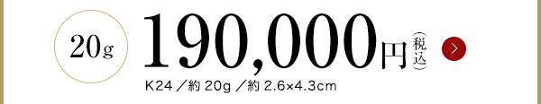 ■ 純金小判 「2020」 20g(K24/約20g/約2.6×4.3cm) ¥190,000(税込)