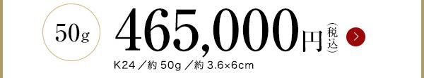 ■ 純金小判 「2020」 50g(K24/約50g/約3.6×6cm) ¥465,000(税込)