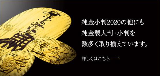 純金小判2020の他にも純金製大判・小判を数多く取り揃えています。詳しくはこちら↓