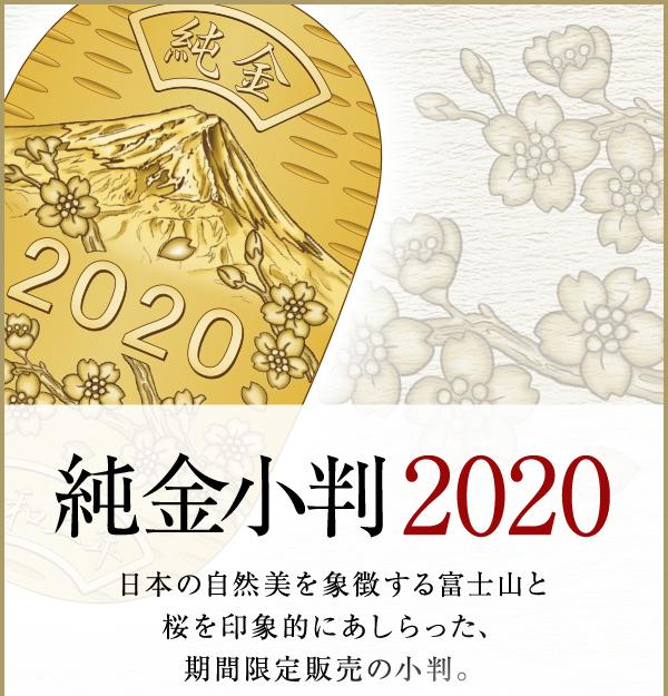 【期間限定】繁栄を願う、黄金の輝き。富士山と桜をあしらった純金小判2020のご案内 日本の自然の美を象徴する富士山と桜を印象的にあしらった、期間限定販売の小判。