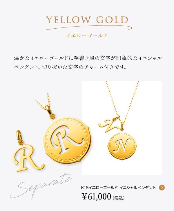 ◇ YELLOW GOLD ◇ 温かなイエローゴールドに手書き風の文字が印象的なイニシャルペンダント。切り抜いた文字のチャーム付きです。