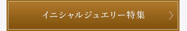 イニシャルジュエリー特集ページ