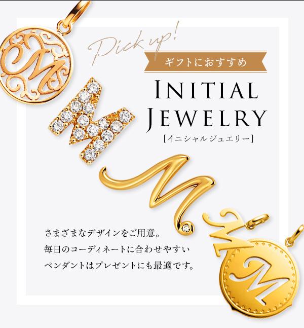 【ギフトにもおすすめ】Initial Jewelryのご案内 さまざまなデザインをご用意。毎日のコーディネートに合わせやすいペンダントはプレゼントにも最適です。