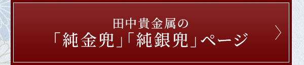 田中貴金属の「純金兜」「純銀兜」ページ