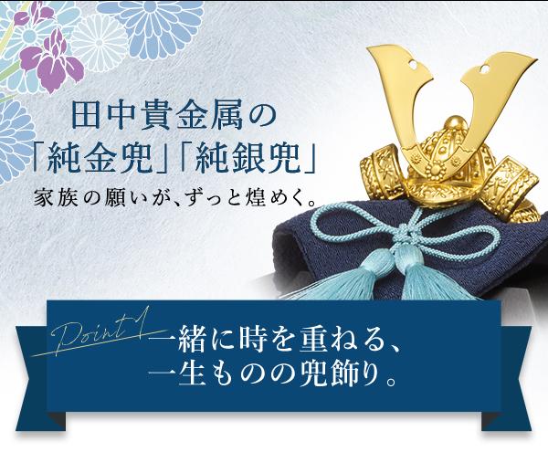【家族の願いが、ずっと煌めく。田中貴金属の「純金兜」「純銀兜」のご案内】◇Point 1 一緒に時を重ねる、一生ものの兜飾り。
