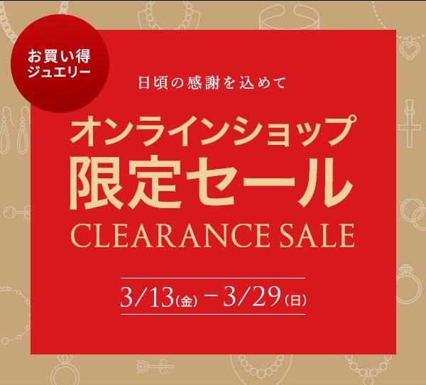 【3/13(金)-29(日)】日頃の感謝を込めて オンラインショップ 限定セール