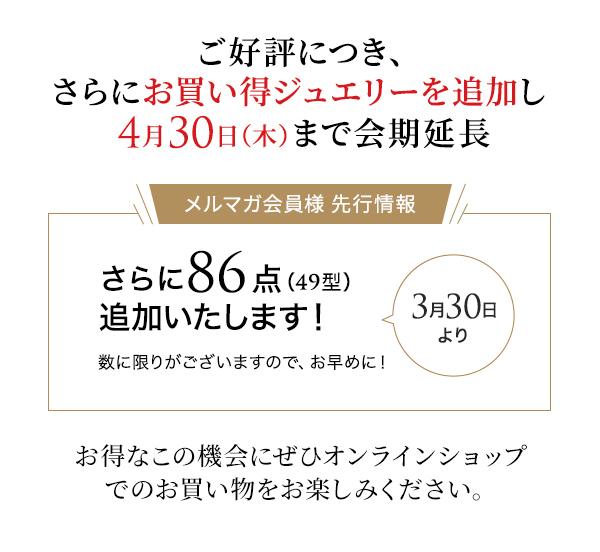 ◆メルマガ会員様 先行情報◆【3月30日 より】さらに86点(49型)追加いたします!数に限りがございますので、お早めに!お得なこの機会にぜひオンラインショップでのお買い物をお楽しみください。
