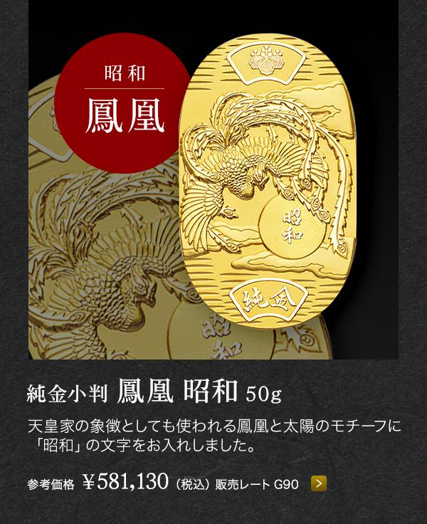 ■純金小判 鳳凰 昭和 50g 参考価格 ¥581,130(税込) 販売レートG90 天皇家の象徴としても使われる鳳凰と太陽のモチーフに「昭和」の文字をお入れしました。