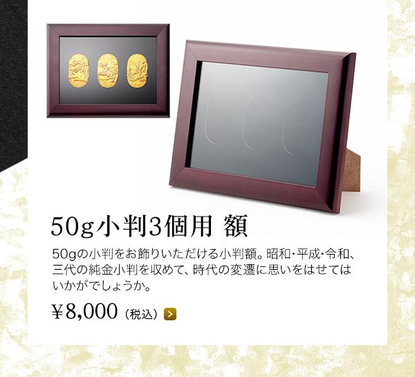 ■50g小判3個用 額 ¥8,000(税込) 50gの小判をお飾りいただける小判額。昭和・平成・令和、三代の純金小判を収めて、時代の変遷に思いをはせてはいかがでしょうか。