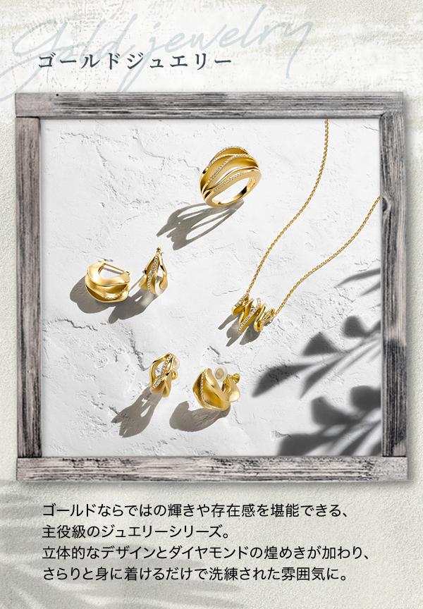ゴールドジュエリー -Gold jewelry- ゴールドならではの輝きや存在感を堪能できる、主役級のジュエリーシリーズ。立体的なデザインとダイヤモンドの煌めきが加わり、さらりと身に着けるだけで洗練された雰囲気に。
