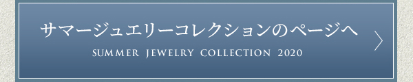 「SUMMER JEWELRY COLLECTION 2020」特集ページ