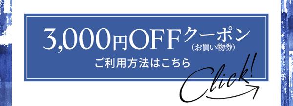 ◇3,000円OFFクーポン(お買い物券) ご利用方法はこちら