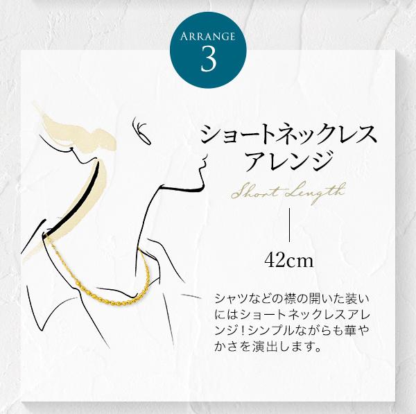 □Arrange 3 ショートネックレスアレンジ(42cm) シャツなどの襟の開いた装いにはショートネックレスアレンジ!シンプルながらも華やかさを演出します。