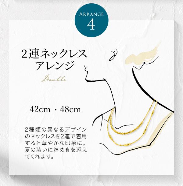 □Arrange 4 2連ネックレスアレンジ(42cm・48cm) 2種類の異なるデザインのネックレスを2連で着用すると華やかな印象に。夏の装いに煌めきを添えてくれます。