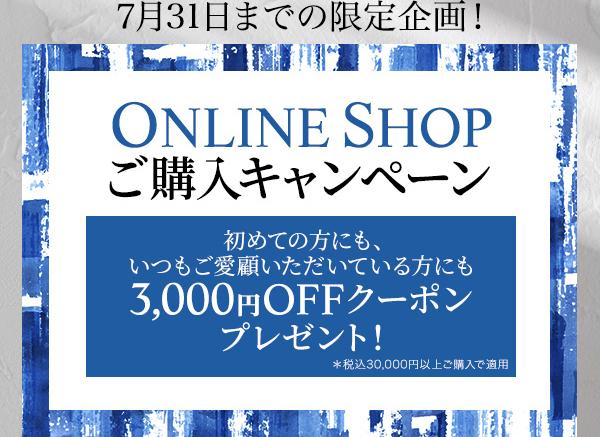 ONLINE SHOPご購入キャンペーン 初めての方にも、いつもご愛顧いただいている方にも3,000円OFFクーポンプレゼント!*税込30,000円以上ご購入で適用