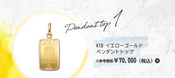 Pendant top1 K18 イエローゴールド ペンダントトップ ※参考価格¥70,000(税込)
