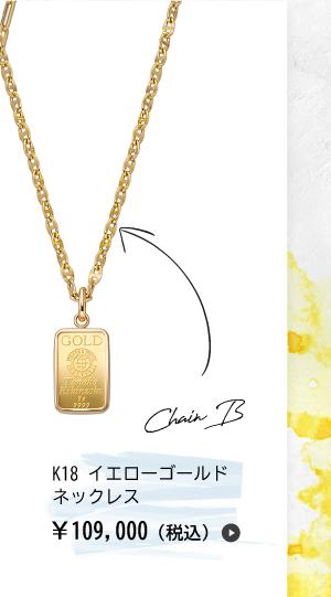 Chain B K18 イエローゴールド ネックレス ¥109,000(税込)