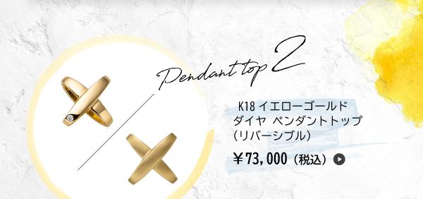Pendant top2 K18イエローゴールド ダイヤ ペンダントトップ(リバーシブル) ¥73,000(税込)
