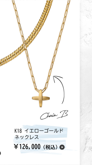 Chain B K18 イエローゴールド ネックレス ¥126,000(税込)
