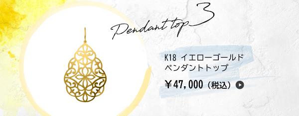 Pendant top3 K18 イエローゴールド ペンダントトップ ¥47,000(税込)