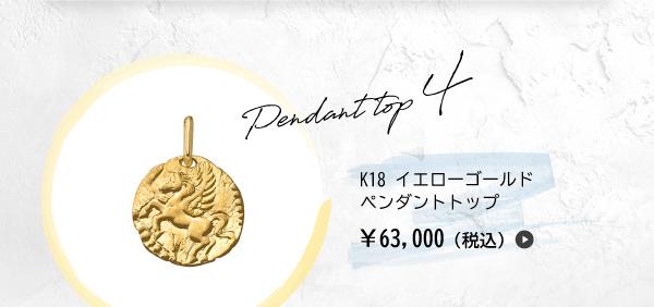 Pendant top4 K18 イエローゴールド ペンダントトップ ¥63,000(税込)