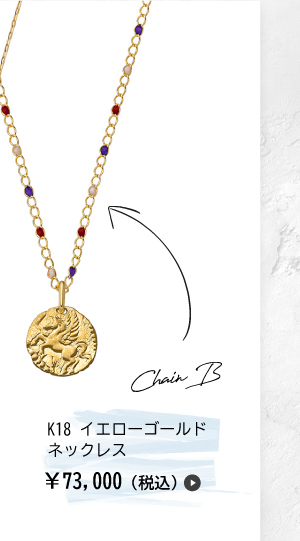 Chain B K18 イエローゴールド ネックレス ¥73,000(税込)