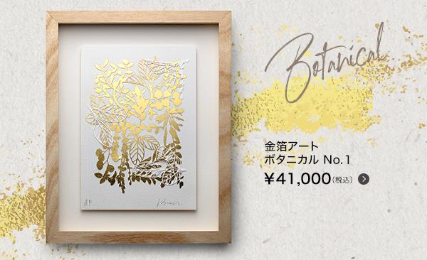 金箔アート ボタニカル No.1 ¥41,000(税込)