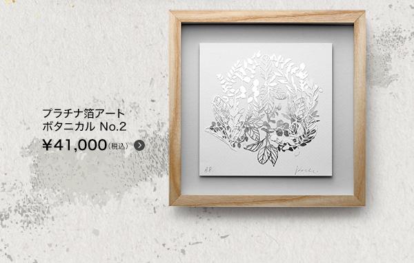 プラチナ箔アート ボタニカル No.2 ¥41,000(税込)