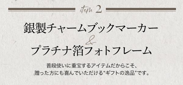 銀製 チャームブックマーカー ¥6,600(税込)※専用のギフトボックスにお入れします。