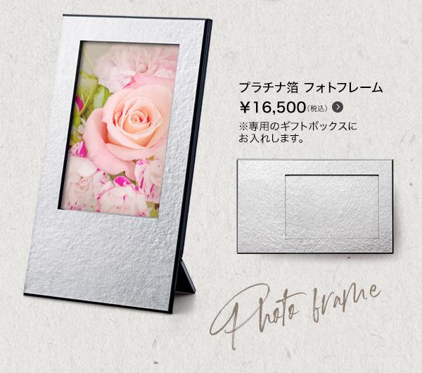 プラチナ箔 フォトフレーム ¥16,500(税込)※専用のギフトボックスにお入れします。