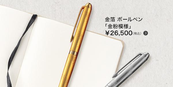 金箔 ボールペン「金粉模様」 ¥26,500(税込)