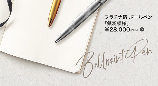 プラチナ箔 ボールペン「銀粉模様」 ¥28,000(税込)