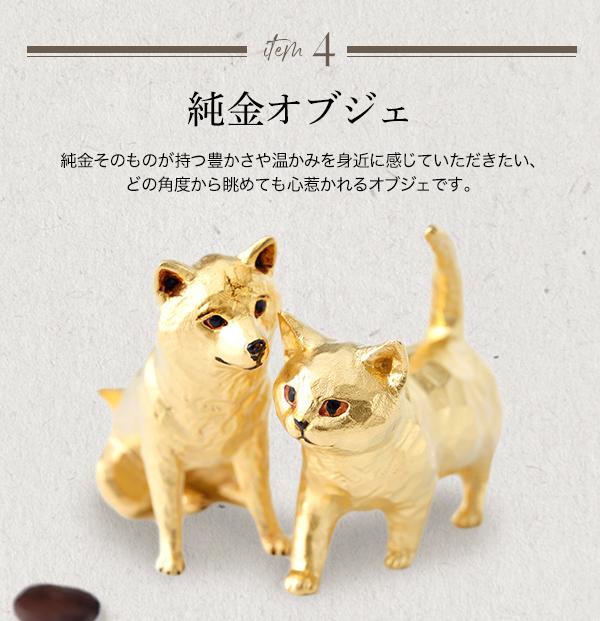 item 4 純金オブジェ。純金そのものが持つ豊かさや温かみを身近に感じていただきたい、どの角度から眺めても心惹かれるオブジェです。